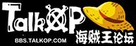 TalkOP海贼王论坛
