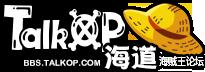TalkOP海道-海贼王论坛-海贼王中文网-航海王论坛-中国最大的海贼王论坛
