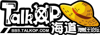 TalkOP海道-海贼王论坛